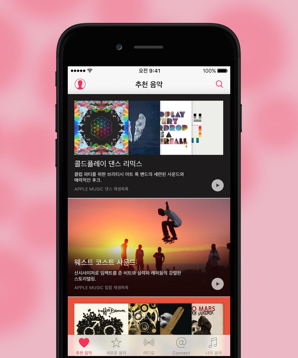 Apple-Music-South-Korea (1)